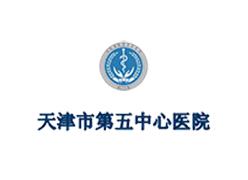 天津第五中心医院