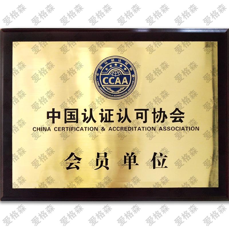 中国认证认可协会会员单位