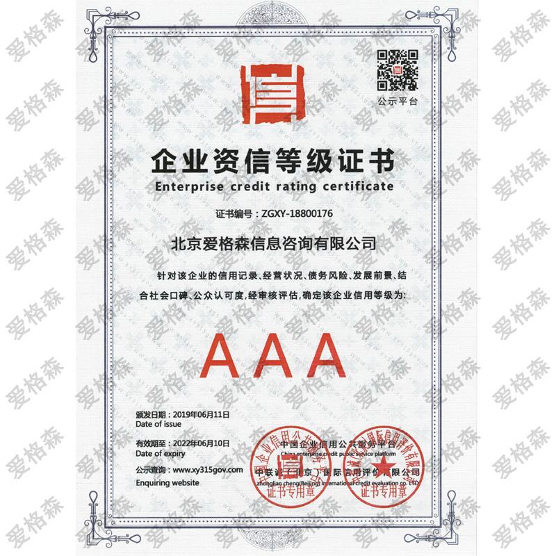 企业资信等级证书
