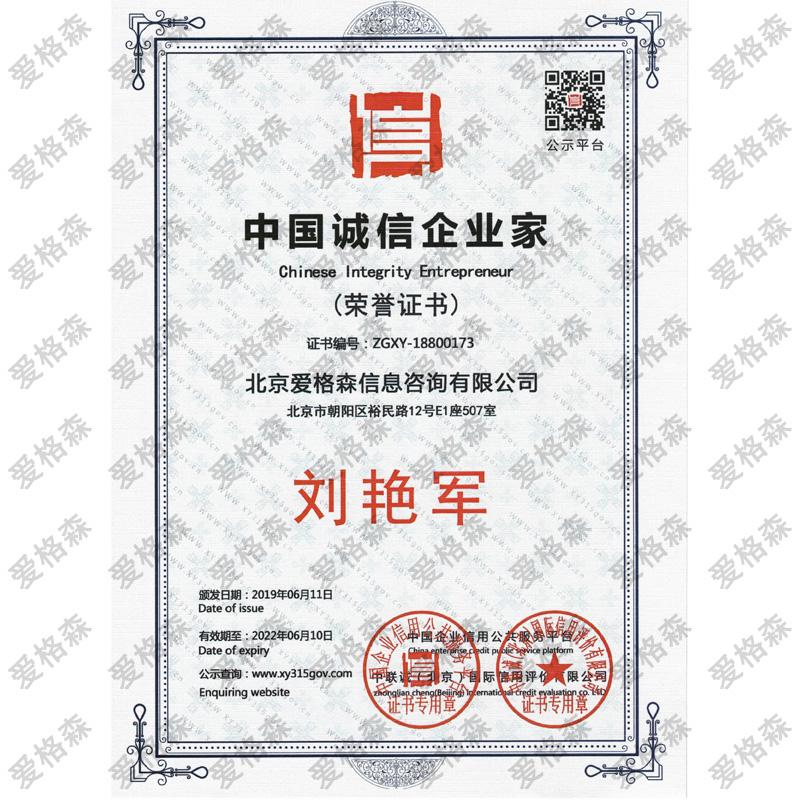 中国诚信企业家荣誉证书