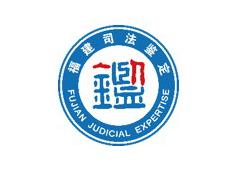 福建中证司法鉴定中心